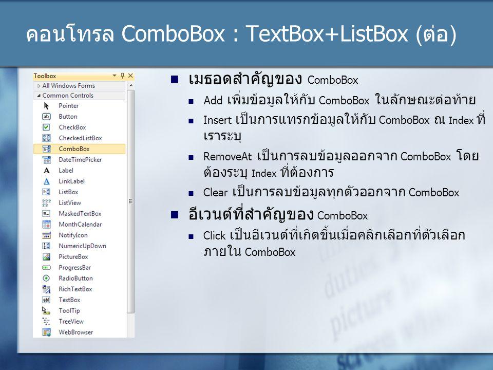 คอนโทรล ComboBox : TextBox+ListBox (ต่อ) เมธอดสำคัญของ ComboBox Add เพิ่มข้อมูลให้กับ ComboBox ในลักษณะต่อท้าย Insert เป็นการแทรกข้อมูลให้กับ ComboBox