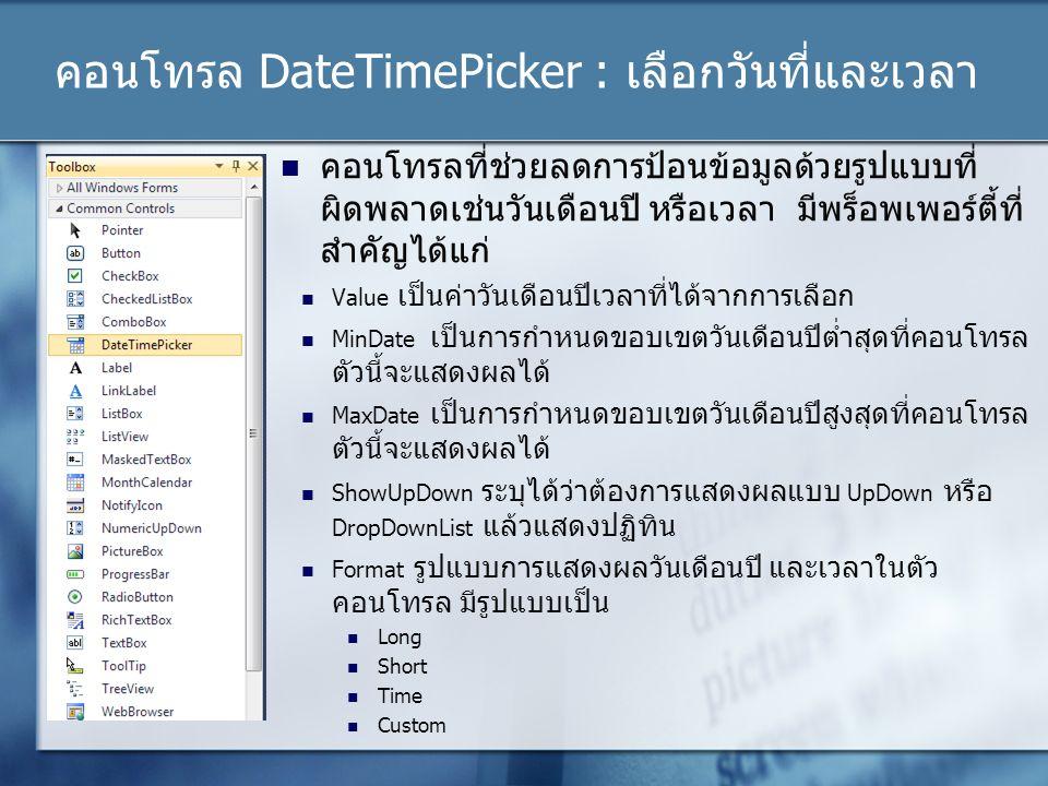 คอนโทรล DateTimePicker : เลือกวันที่และเวลา คอนโทรลที่ช่วยลดการป้อนข้อมูลด้วยรูปแบบที่ ผิดพลาดเช่นวันเดือนปี หรือเวลา มีพร็อพเพอร์ตี้ที่ สำคัญได้แก่ V