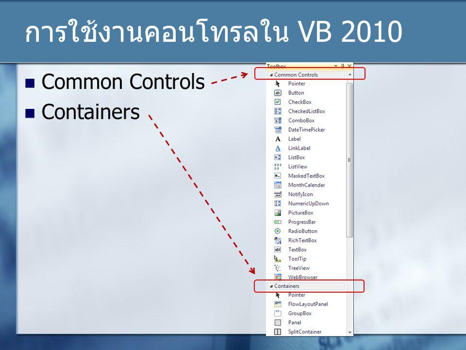การใช้งานคอนโทรลใน VB 2010 Common Controls Containers