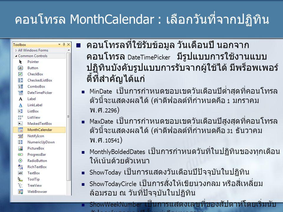 คอนโทรล MonthCalendar : เลือกวันที่จากปฏิทิน คอนโทรลที่ใช้รับข้อมูล วันเดือนปี นอกจาก คอนโทรล DateTimePicker มีรูปแบบการใช้งานแบบ ปฏิทินบังคับรูปแบบกา