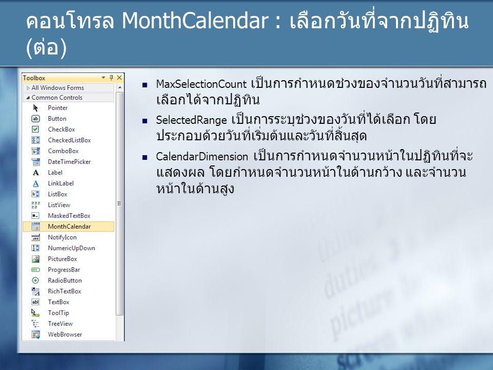 คอนโทรล MonthCalendar : เลือกวันที่จากปฏิทิน (ต่อ) MaxSelectionCount เป็นการกำหนดช่วงของจำนวนวันที่สามารถ เลือกได้จากปฏิทิน SelectedRange เป็นการระบุช