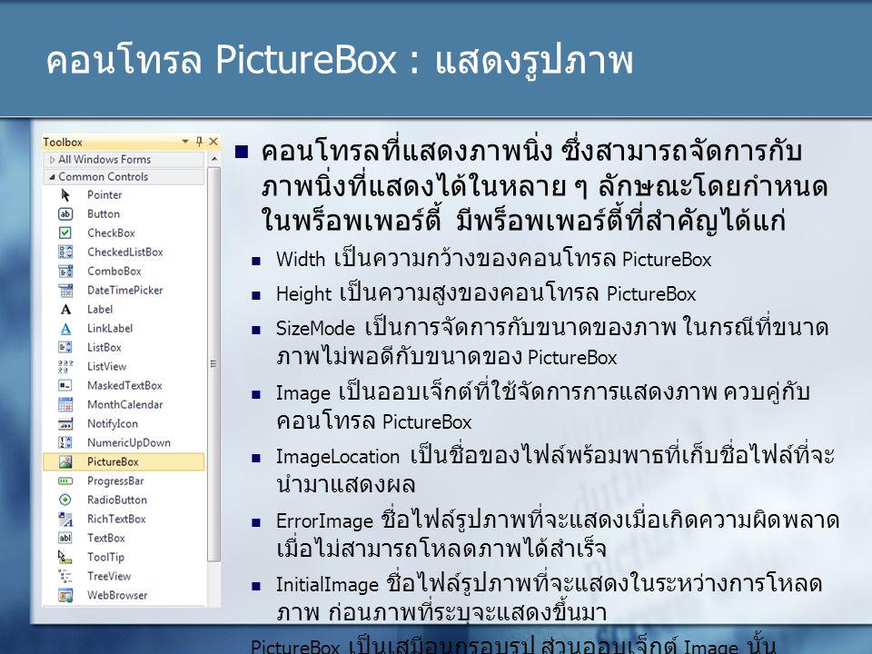 คอนโทรล PictureBox : แสดงรูปภาพ คอนโทรลที่แสดงภาพนิ่ง ซึ่งสามารถจัดการกับ ภาพนิ่งที่แสดงได้ในหลาย ๆ ลักษณะโดยกำหนด ในพร็อพเพอร์ตี้ มีพร็อพเพอร์ตี้ที่ส