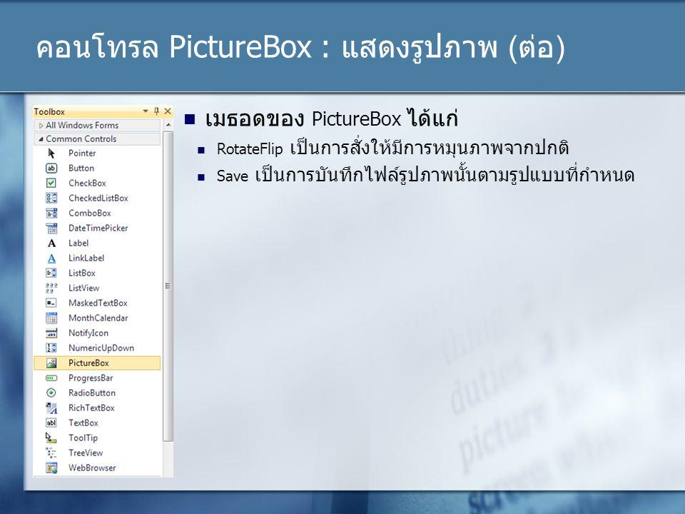 คอนโทรล PictureBox : แสดงรูปภาพ (ต่อ) เมธอดของ PictureBox ได้แก่ RotateFlip เป็นการสั่งให้มีการหมุนภาพจากปกติ Save เป็นการบันทึกไฟล์รูปภาพนั้นตามรูปแบ