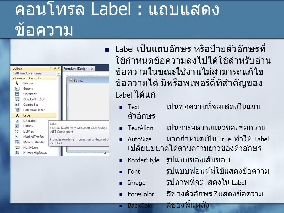 คอนโทรล Label : แถบแสดง ข้อความ Label เป็นแถบอักษร หรือป้ายตัวอักษรที่ ใช้กำหนดข้อความลงไปได้ใช้สำหรับอ่าน ข้อความในขณะใช้งานไม่สามารถแก้ไข ข้อความได้