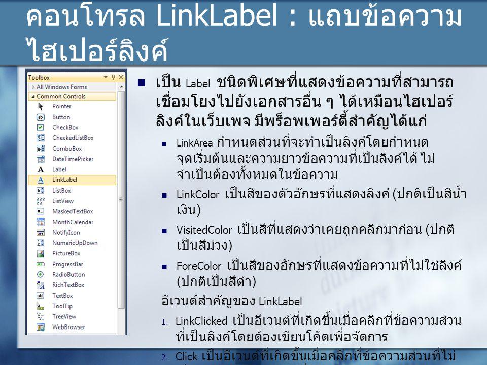 คอนโทรล LinkLabel : แถบข้อความ ไฮเปอร์ลิงค์ เป็น Label ชนิดพิเศษที่แสดงข้อความที่สามารถ เชื่อมโยงไปยังเอกสารอื่น ๆ ได้เหมือนไฮเปอร์ ลิงค์ในเว็บเพจ มีพ