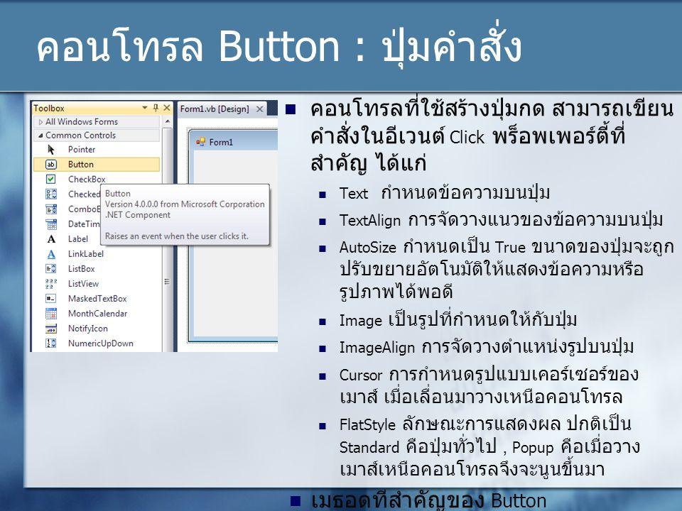 คอนโทรล Button : ปุ่มคำสั่ง คอนโทรลที่ใช้สร้างปุ่มกด สามารถเขียน คำสั่งในอีเวนต์ Click พร็อพเพอร์ตี้ที่ สำคัญ ได้แก่ Text กำหนดข้อความบนปุ่ม TextAlign