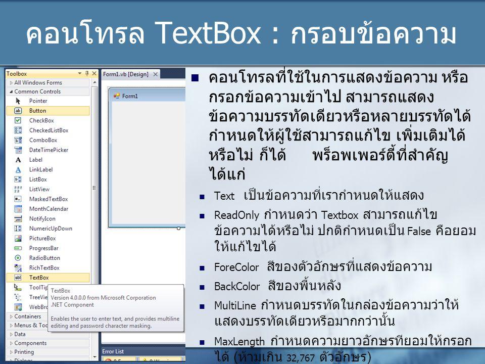 คอนโทรล TextBox : กรอบข้อความ คอนโทรลที่ใช้ในการแสดงข้อความ หรือ กรอกข้อความเข้าไป สามารถแสดง ข้อความบรรทัดเดียวหรือหลายบรรทัดได้ กำหนดให้ผู้ใช้สามารถ