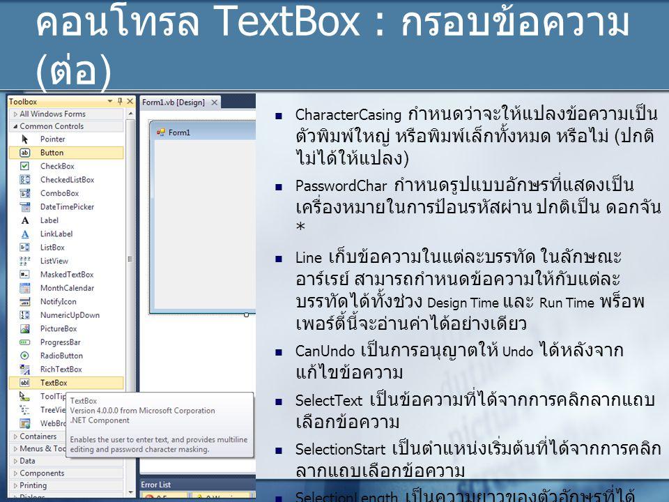 คอนโทรล TextBox : กรอบข้อความ (ต่อ) CharacterCasing กำหนดว่าจะให้แปลงข้อความเป็น ตัวพิมพ์ใหญ่ หรือพิมพ์เล็กทั้งหมด หรือไม่ (ปกติ ไม่ได้ให้แปลง) Passwo
