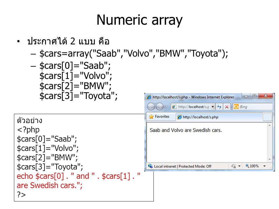 Numeric array ประกาศได้ 2 แบบ คือ – $cars=array( Saab , Volvo , BMW , Toyota ); – $cars[0]= Saab ; $cars[1]= Volvo ; $cars[2]= BMW ; $cars[3]= Toyota ; ตัวอย่าง