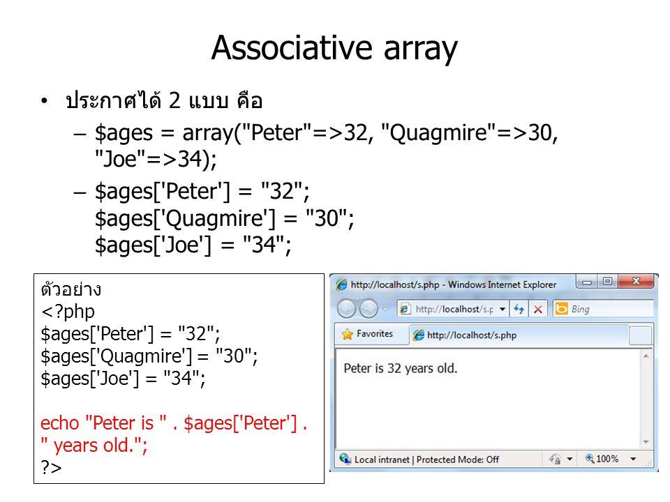 Associative array ประกาศได้ 2 แบบ คือ – $ages = array( Peter =>32, Quagmire =>30, Joe =>34); – $ages[ Peter ] = 32 ; $ages[ Quagmire ] = 30 ; $ages[ Joe ] = 34 ; ตัวอย่าง