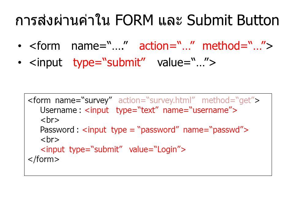 การส่งผ่านค่าใน FORM และ Submit Button Username : Password :