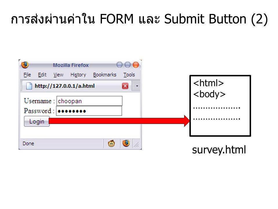 การส่งผ่านค่าใน FORM และ Submit Button (2) survey.html ……………….