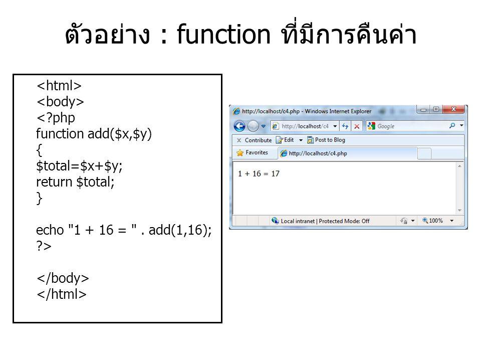 ตัวอย่าง : function ที่มีการคืนค่า