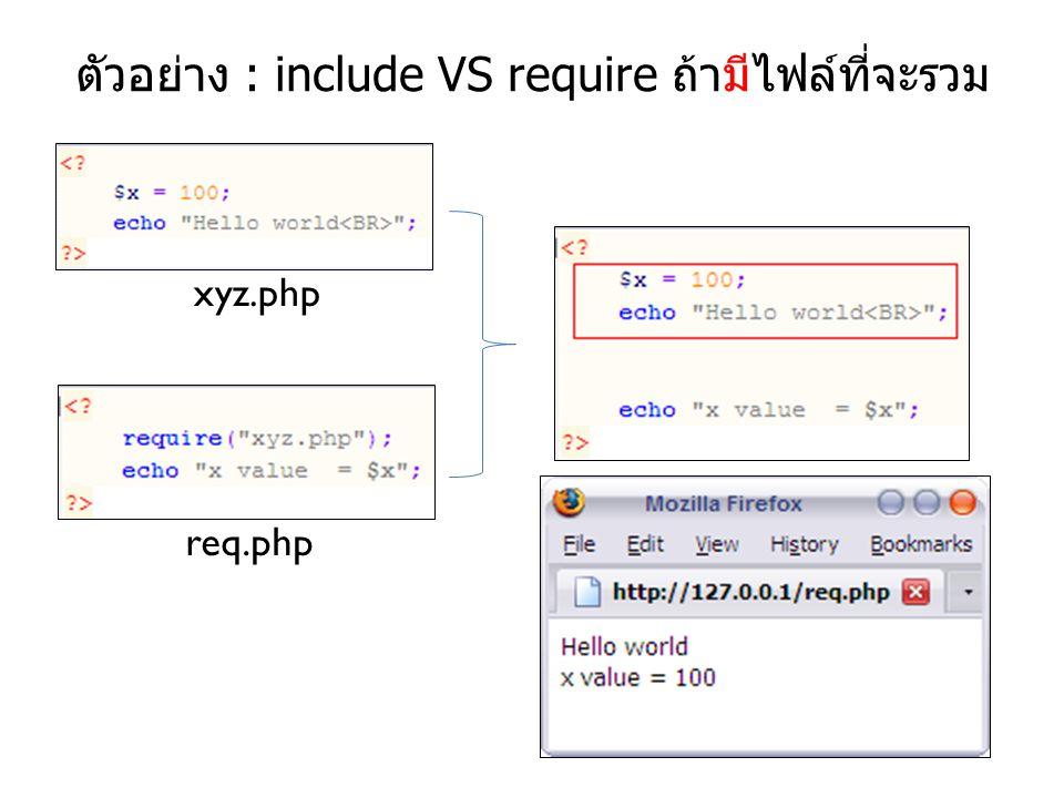 ตัวอย่าง : include VS require ถ้ามีไฟล์ที่จะรวม xyz.php req.php