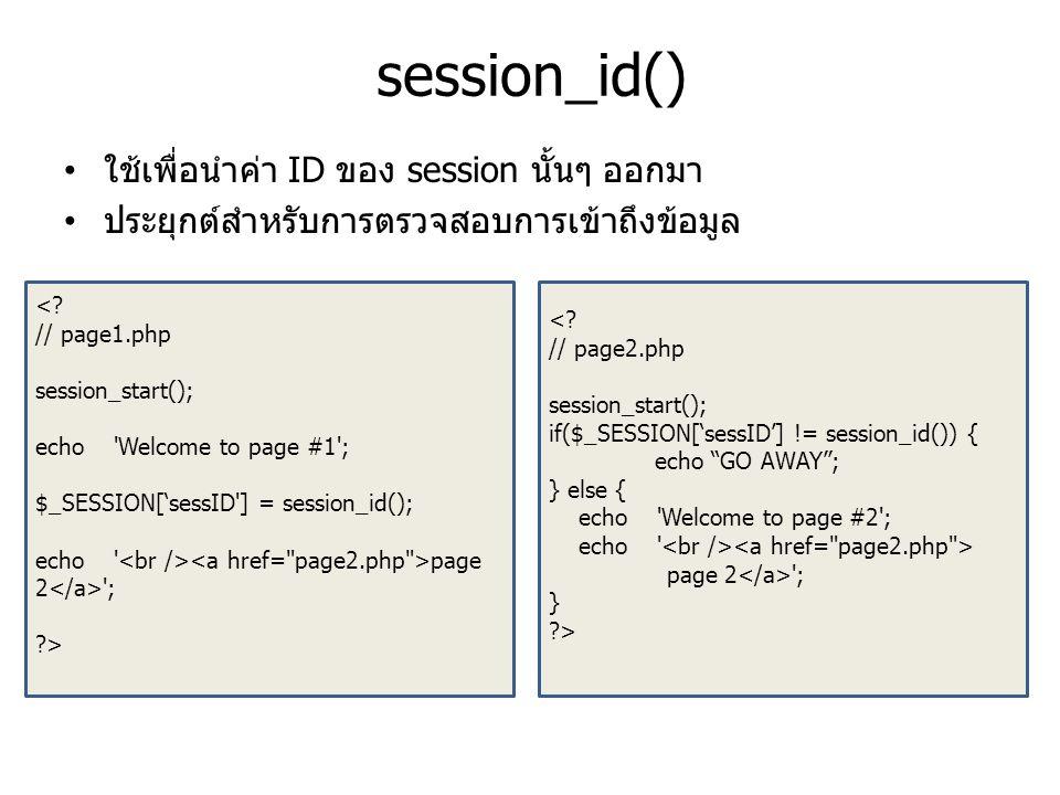 session_id() ใช้เพื่อนำค่า ID ของ session นั้นๆ ออกมา ประยุกต์สำหรับการตรวจสอบการเข้าถึงข้อมูล page 2 '; ?> <? // page2.php session_start(); if($_SESS