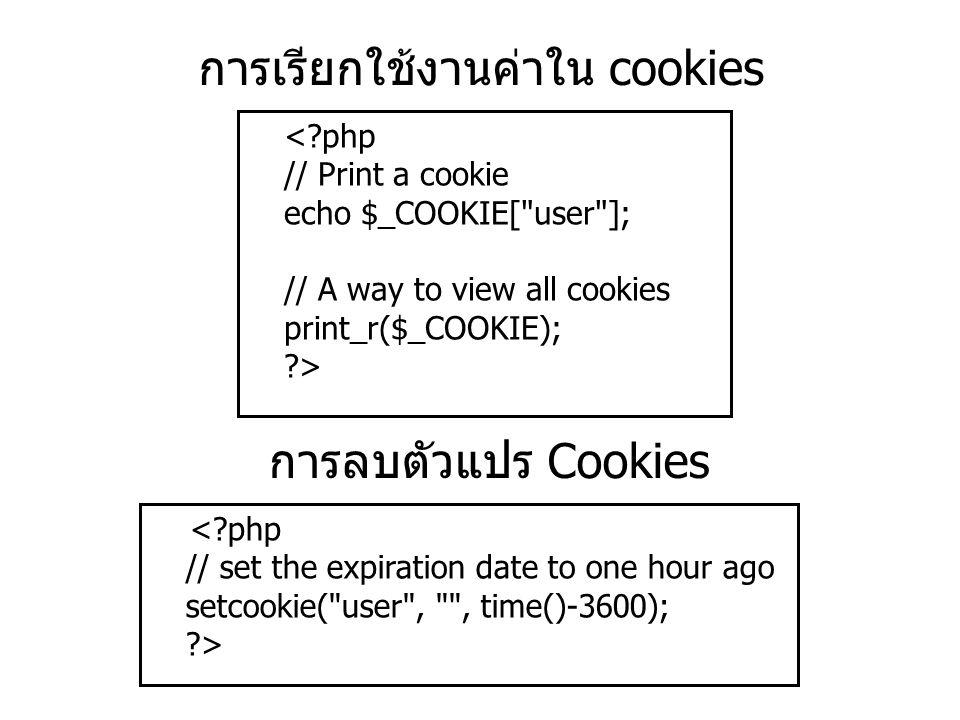 การเรียกใช้งานค่าใน cookies การลบตัวแปร Cookies