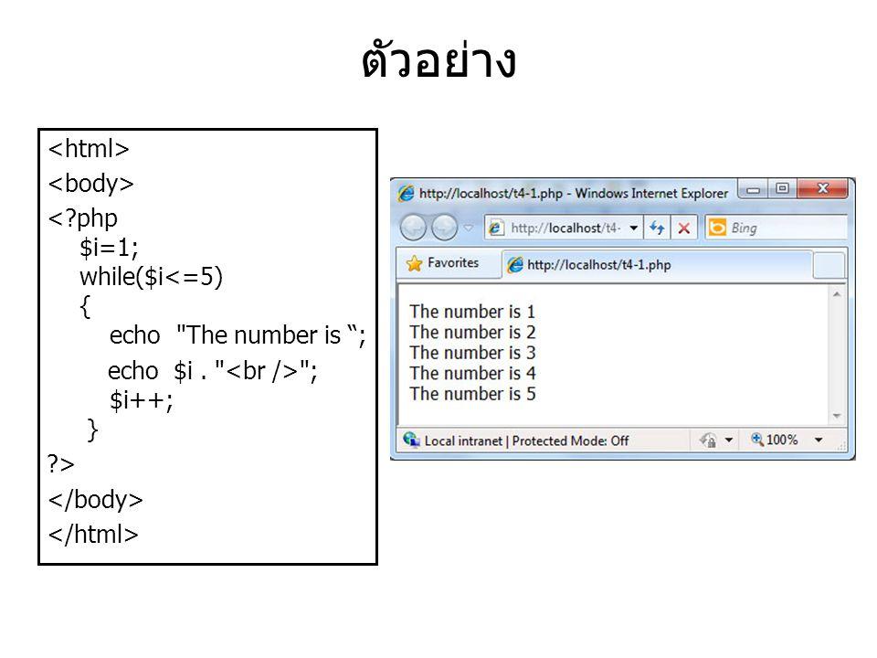 ตัวอย่าง <?php $i=1; while($i<=5) { echo
