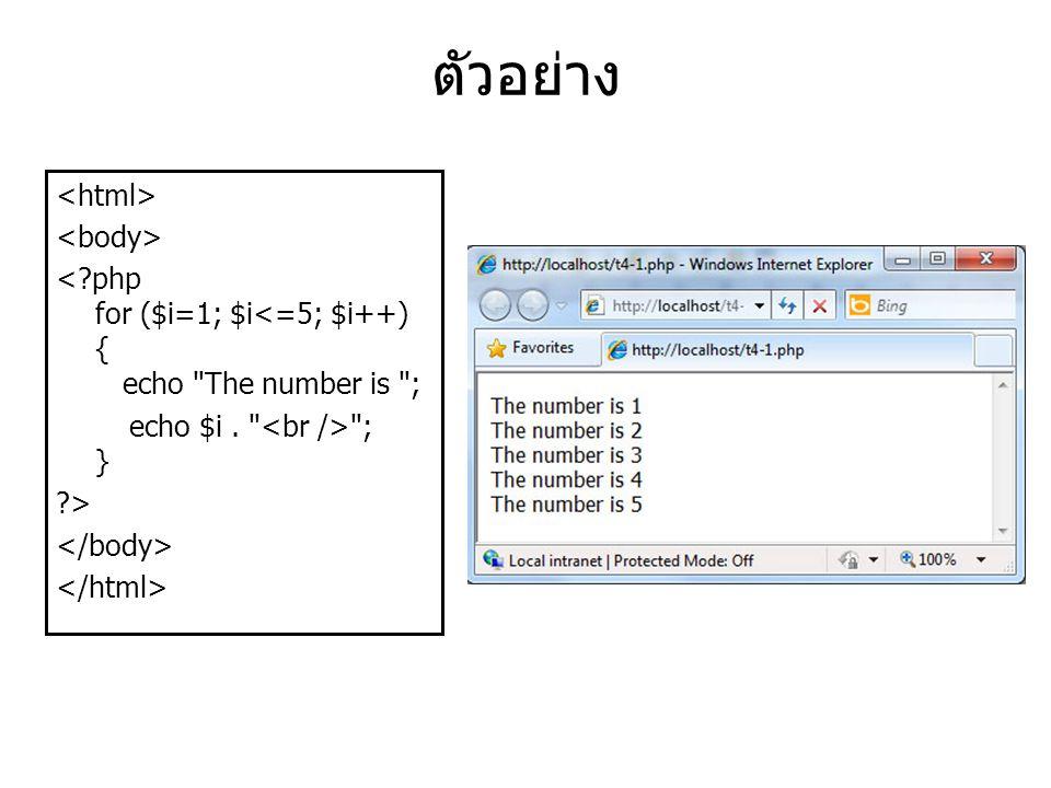 ตัวอย่าง <?php for ($i=1; $i<=5; $i++) { echo