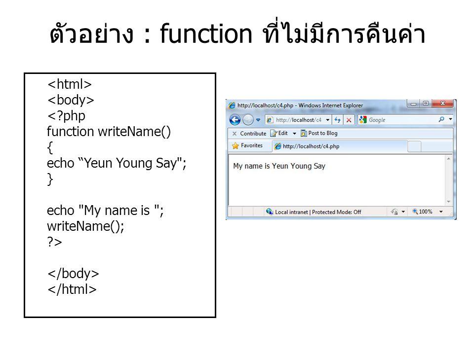 ตัวอย่าง : function ที่ไม่มีการคืนค่า