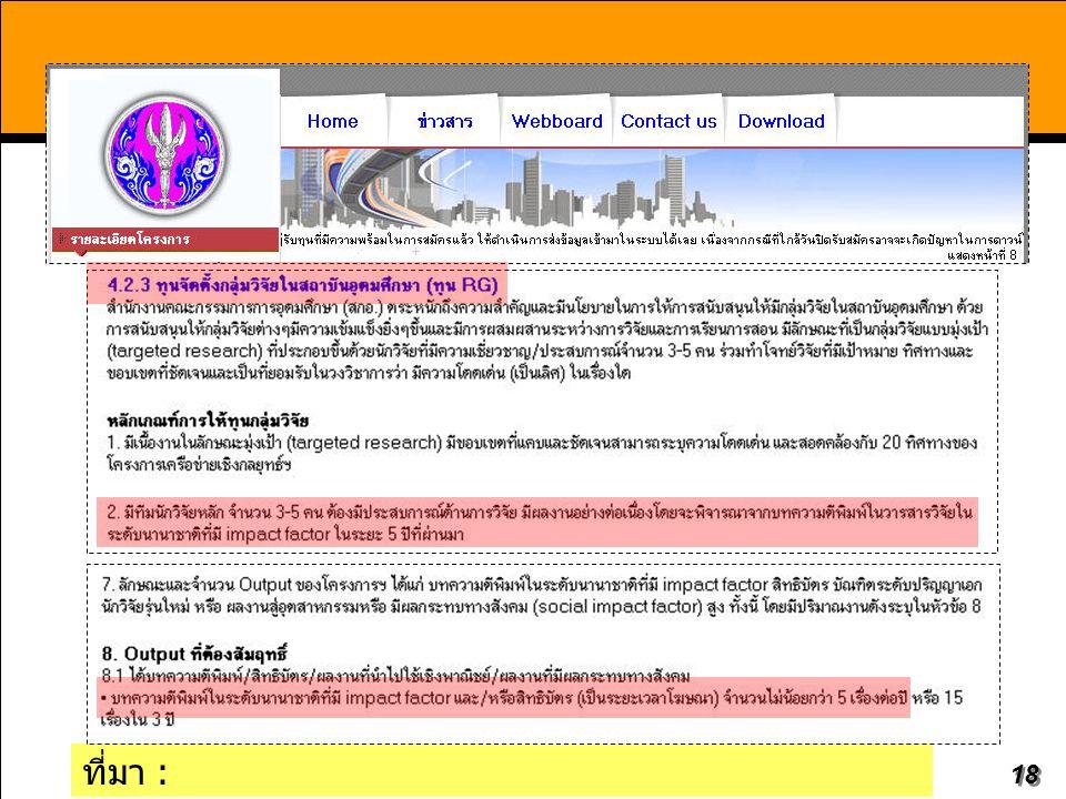 18 ที่มา : http://www.research.mua.go.th/article_detail.php?pa ge=7&cat_id=7&no=10