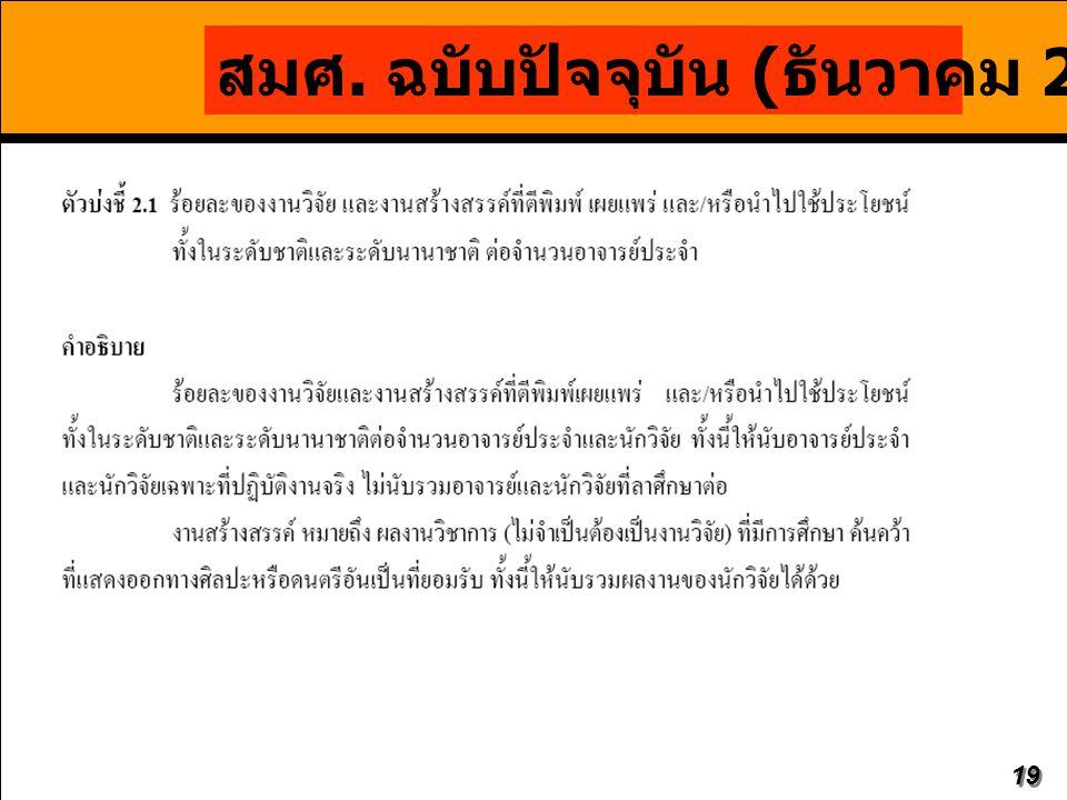 19 สมศ. ฉบับปัจจุบัน ( ธันวาคม 2549)