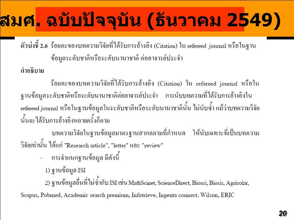 20 สมศ. ฉบับปัจจุบัน ( ธันวาคม 2549)