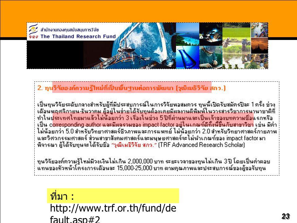 23 ที่มา : http://www.trf.or.th/fund/de fault.asp#2