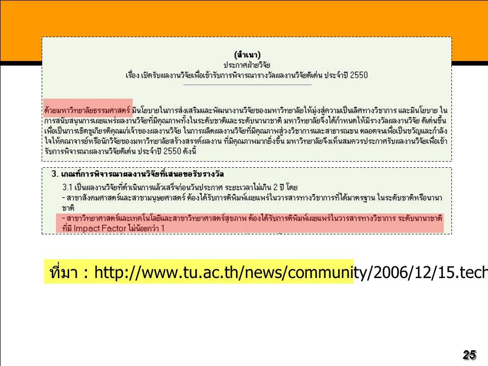 25 ที่มา : http://www.tu.ac.th/news/community/2006/12/15.tech.htm