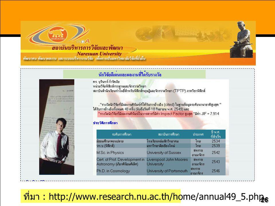 26 ที่มา : http://www.research.nu.ac.th/home/annual49_5.php