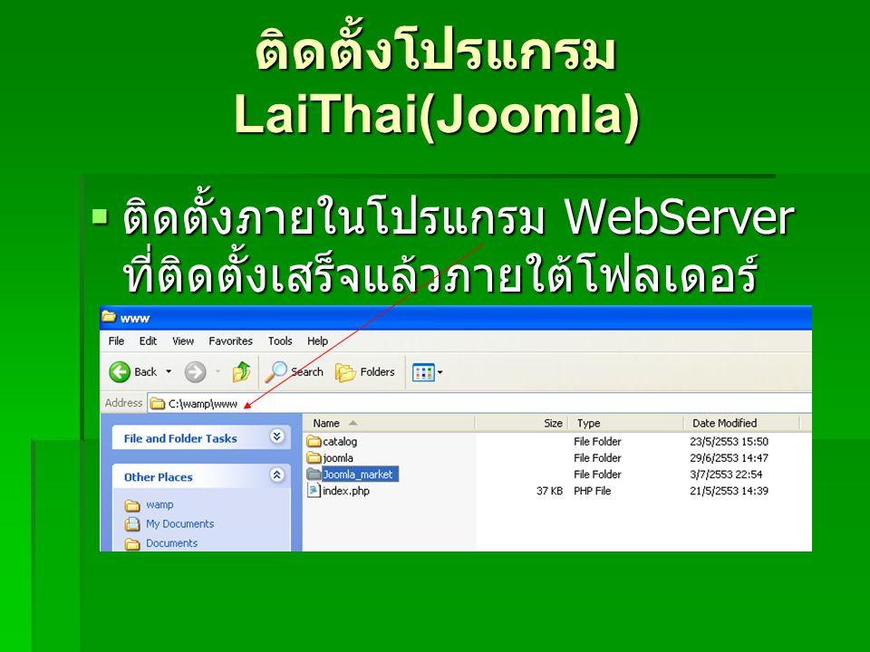 ทำการทดสอบโดยการพิมพ์ http://localhost ผ่าน Web Browser http://localhost
