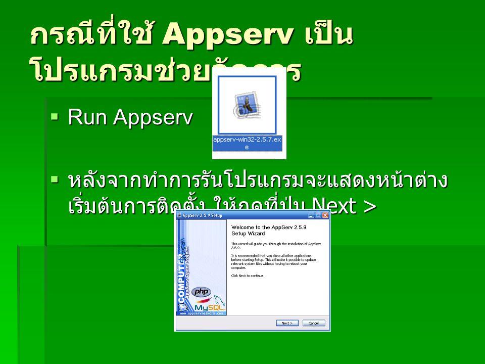 การติดตั้ง Appserv ( ต่อ ) - ให้ยอมรับการใช้งาน กดที่ปุ่ม I Agree