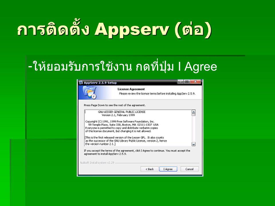 การติดตั้ง Appserv ( ต่อ ) - เลือกตำแหน่งที่ต้องการจะลงของโปรแกรม