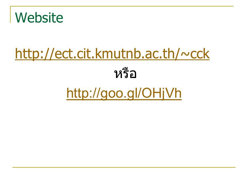 Website http://ect.cit.kmutnb.ac.th/~cck หรือ http://goo.gl/OHjVh