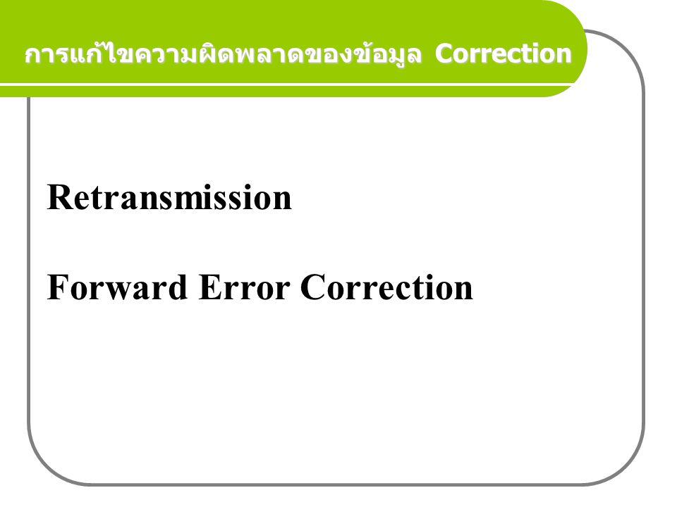 การแก้ไขความผิดพลาดของข้อมูลCorrection การแก้ไขความผิดพลาดของข้อมูล Correction Retransmission Forward Error Correction