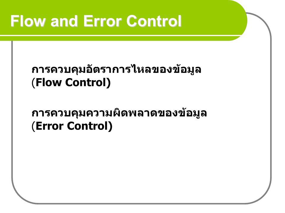 Flow and Error Control การควบคุมอัตราการไหลของข้อมูล (Flow Control) การควบคุมความผิดพลาดของข้อมูล (Error Control)