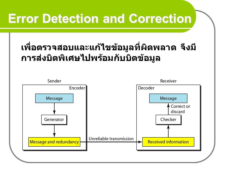Error Detection and Correction เพื่อตรวจสอบและแก้ไขข้อมูลที่ผิดพลาด จึงมี การส่งบิตพิเศษไปพร้อมกับบิตข้อมูล