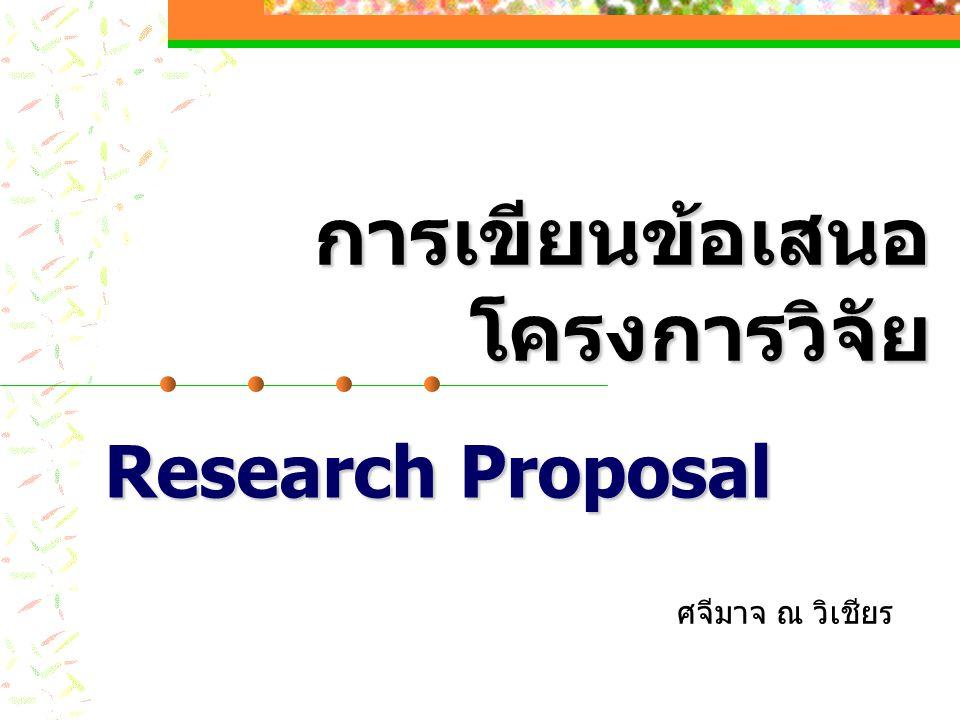 การเขียนข้อเสนอ โครงการวิจัย Research Proposal ศจีมาจ ณ วิเชียร