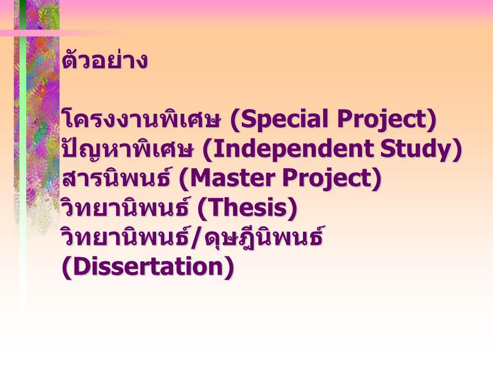 ตัวอย่าง โครงงานพิเศษ (Special Project) ปัญหาพิเศษ (Independent Study) สารนิพนธ์ (Master Project) วิทยานิพนธ์ (Thesis) วิทยานิพนธ์/ดุษฎีนิพนธ์ (Disser