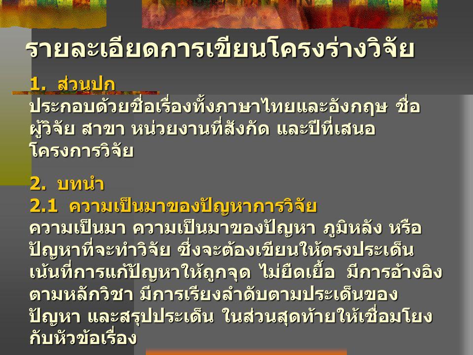 1. ส่วนปก ประกอบด้วยชื่อเรื่องทั้งภาษาไทยและอังกฤษ ชื่อ ผู้วิจัย สาขา หน่วยงานที่สังกัด และปีที่เสนอ โครงการวิจัย 2. บทนำ 2.1 ความเป็นมาของปัญหาการวิจ