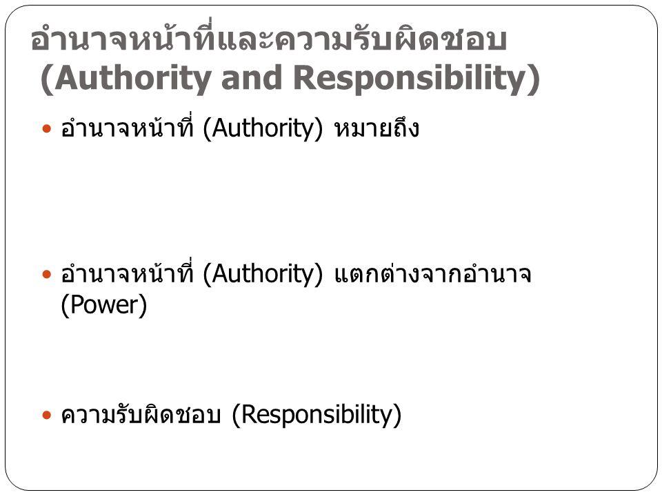 อำนาจหน้าที่และความรับผิดชอบ (Authority and Responsibility) อำนาจหน้าที่ (Authority) หมายถึง อำนาจหน้าที่ (Authority) แตกต่างจากอำนาจ (Power) ความรับผ