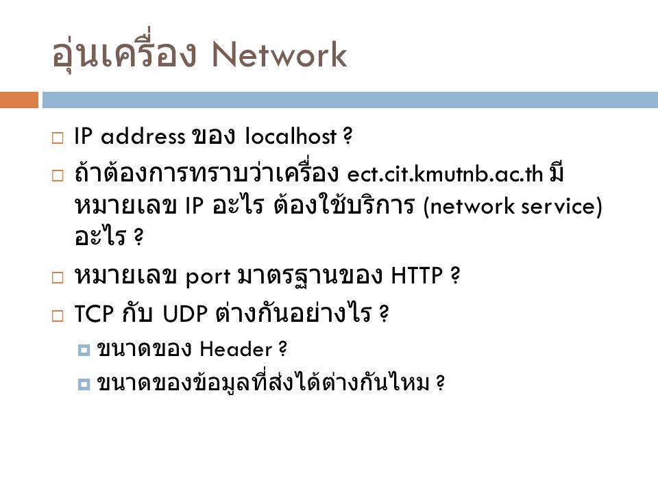 อุ่นเครื่อง Network  IP address ของ localhost ?  ถ้าต้องการทราบว่าเครื่อง ect.cit.kmutnb.ac.th มี หมายเลข IP อะไร ต้องใช้บริการ (network service) อะ