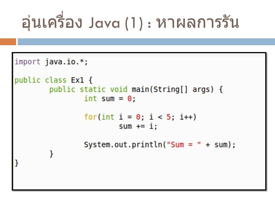 อุ่นเครื่อง Java (2): หาผลการรัน