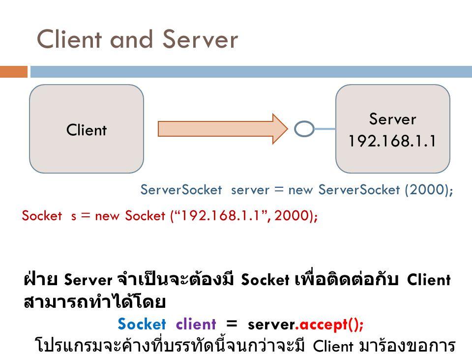 "Client and Server Server 192.168.1.1 Client ServerSocket server = new ServerSocket (2000); Socket s = new Socket (""192.168.1.1"", 2000); ฝ่าย Server จำ"