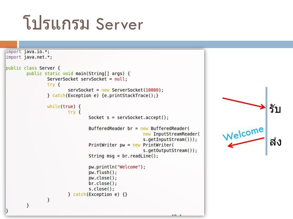 โปรแกรม Server ส่ง รับ Welcome
