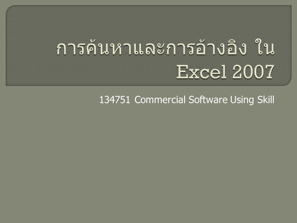 134751 Commercial Software Using Skill