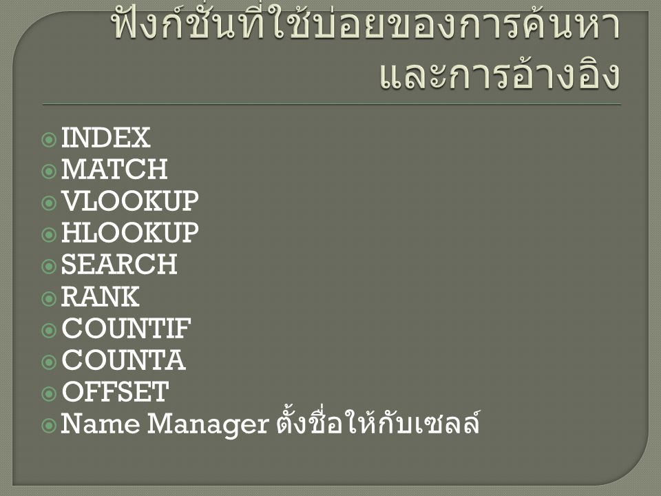  INDEX  MATCH  VLOOKUP  HLOOKUP  SEARCH  RANK  COUNTIF  COUNTA  OFFSET  Name Manager ตั้งชื่อให้กับเซลล์