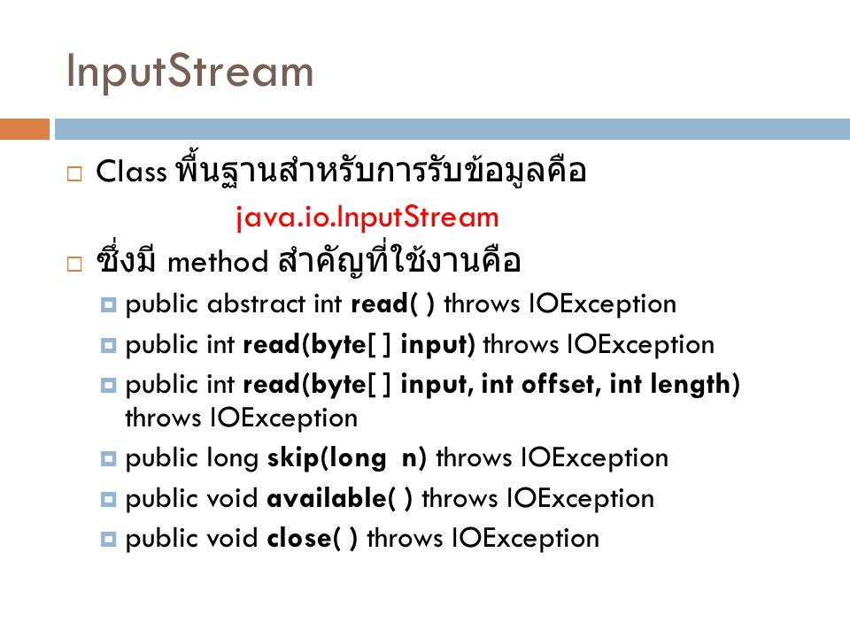 BufferedReader  Class InputStreamReader ( เป็น Class ลูกของ Reader)  Constructor public InputStreamReader(InputStream in)  Class BufferedReader  Constructor public BufferedReader(Reader in)  Method public String readLine() throws IOException