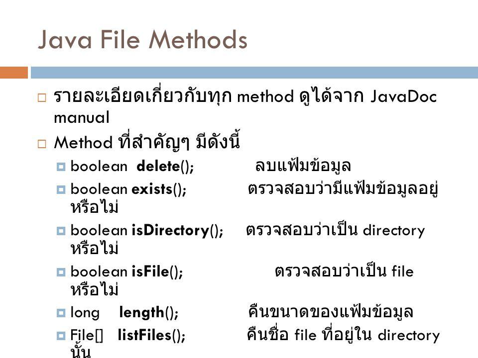 ตัวอย่างการใช้งาน BufferedReader (2)