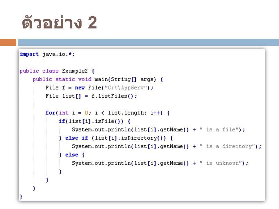 การเขียน / อ่าน แฟ้มข้อมูลด้วยจาวา  ในการเขียนหรืออ่านแฟ้มข้อมูลด้วยจาวานั้น จะใช้ Class  ในการอ่านข้อมูล public FileInputStream(File file) throws FileNotFoundExceptionFileFileNotFoundException  ในการเขียนข้อมูล public FileOutputStream(File file) throws FileNotFoundExceptionFileFileNotFoundException  ทั้ง 2 Class นี้สืบทอดมาจาก InputStream และ OutputStream  ทั้ง 2 Class นี้จึงสามารถใช้ method ต่างๆ ของ Class แม่ได้หมด