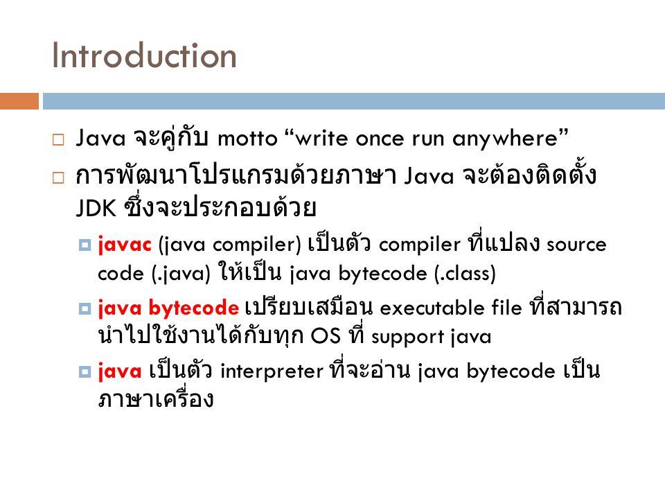 ตรวจสอบความพร้อมของเครื่องที่ ใช้พัฒนา Java